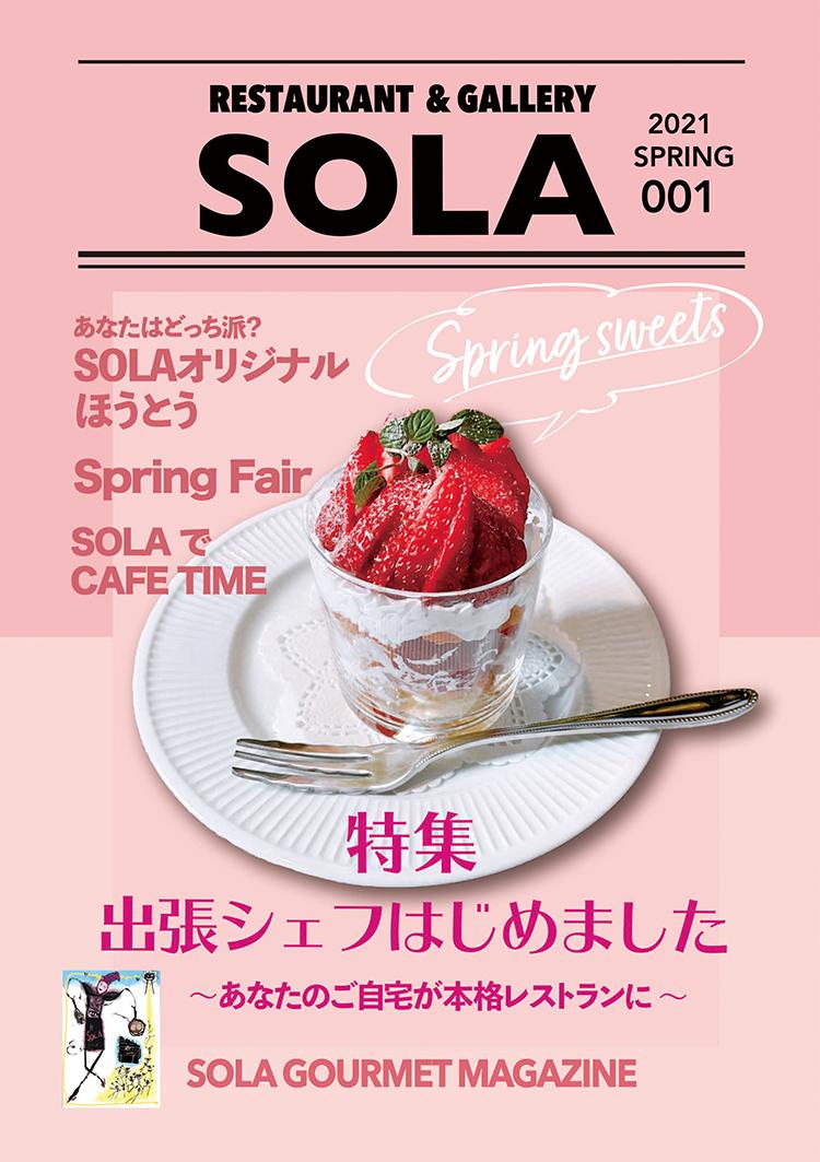 「SOLAグルメマガジン」2021 spring