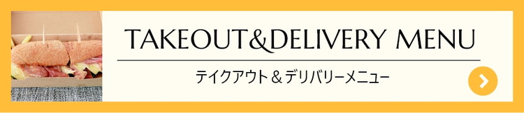 TAKEOUT&DELIVERYのメニューpdf