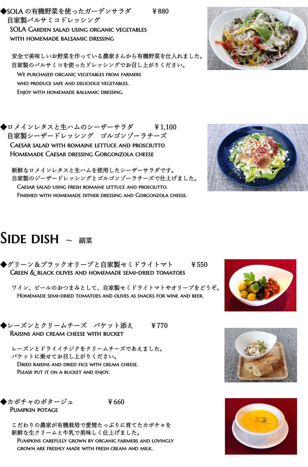 ディナーメニュー02