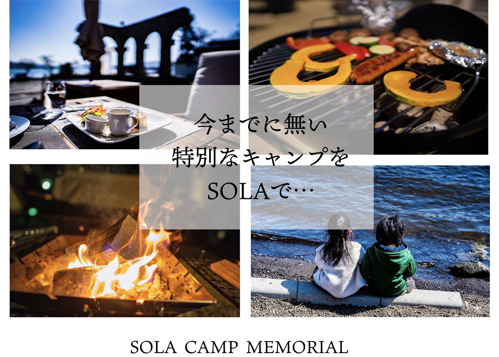 今までに無い特別なキャンプをSOLAで…