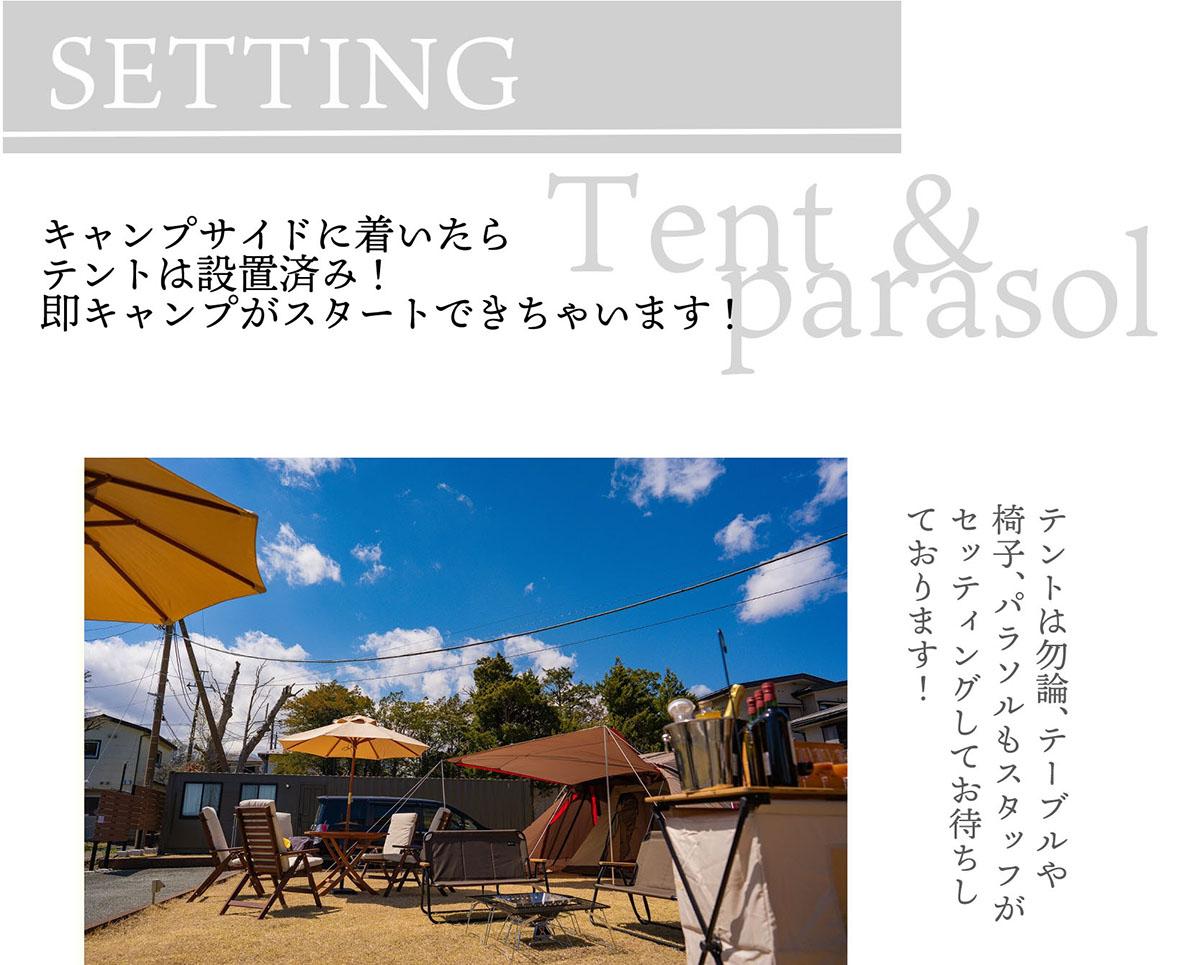 キャンプのセッティングの写真と説明