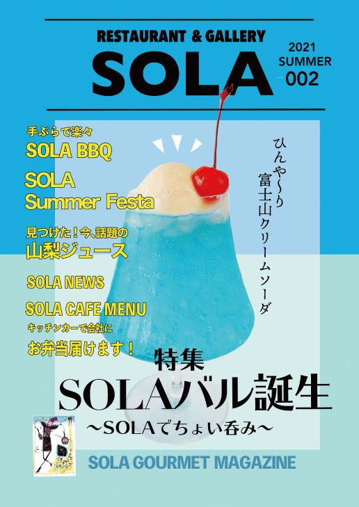 「SOLAグルメマガジン」2021 summerの画像
