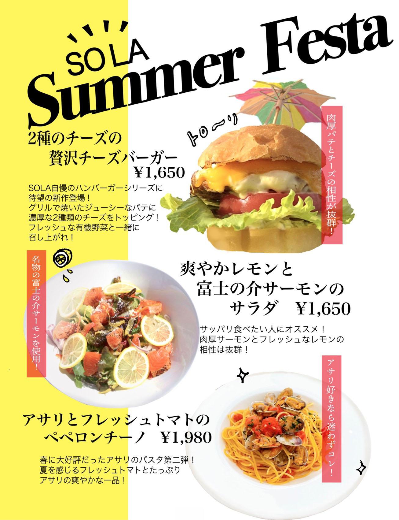 Summer Festaの画像